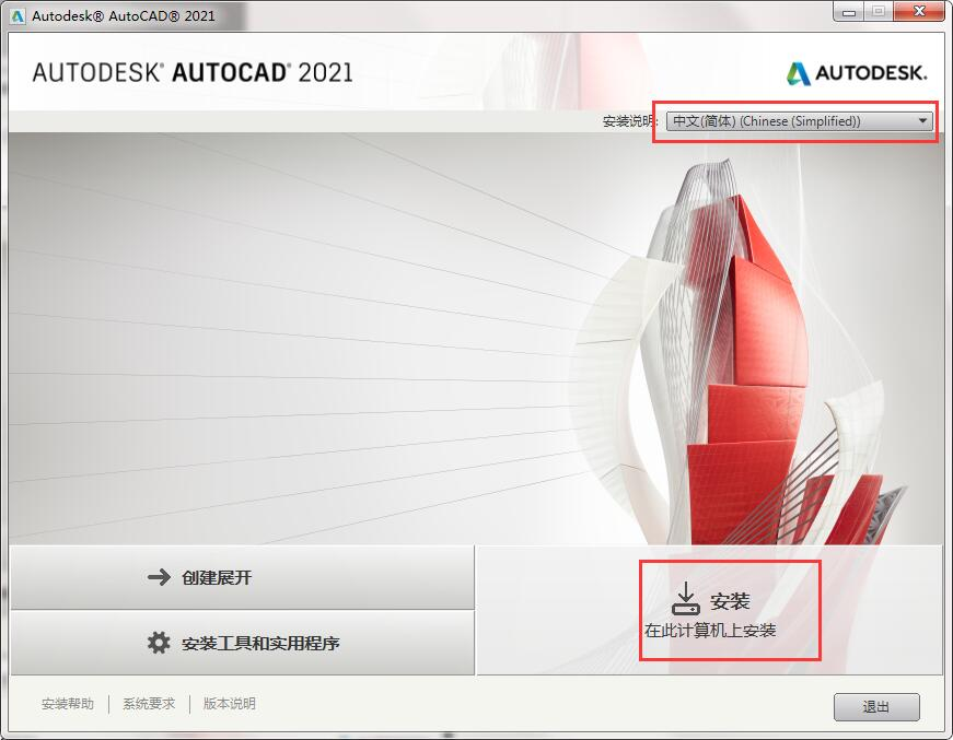 AutoCAD2021截图