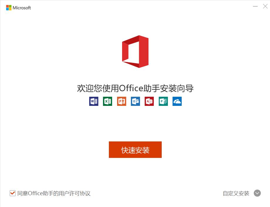 Microsoft Office2021截图