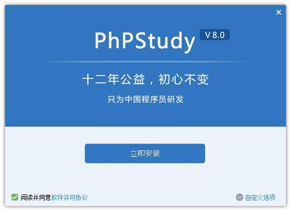 phpstudy集成环境截图