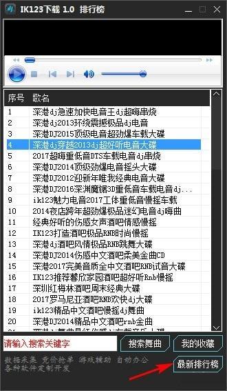 IK123下载工具截图