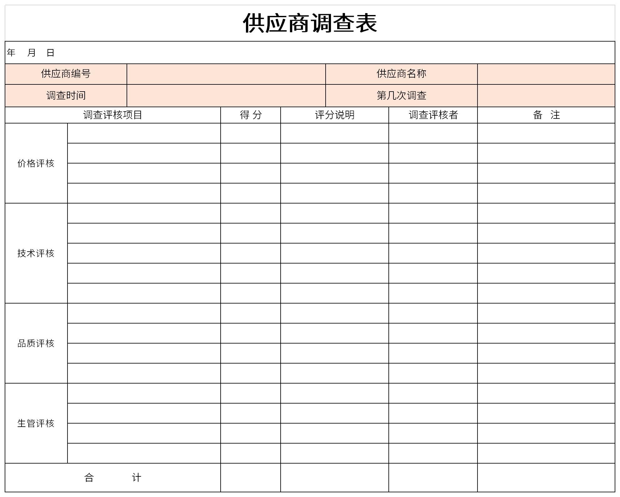 供应商调查表截图
