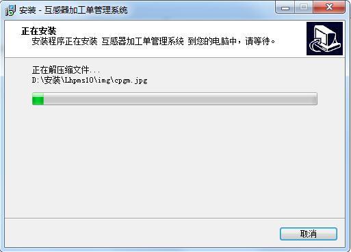 感器加工单管理系统截图