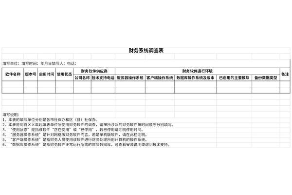 财务系统调查表截图1