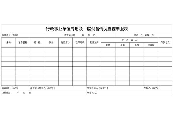 行政事业单位专用及一般设备情况自查申报表