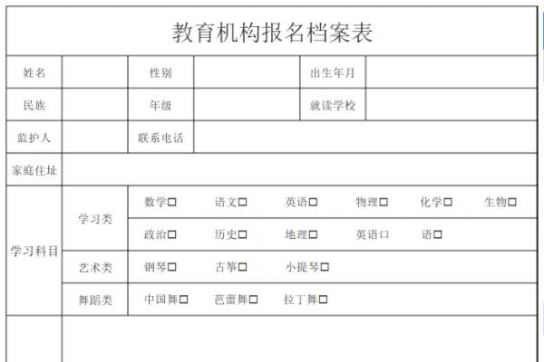 教育机构报名表截图1