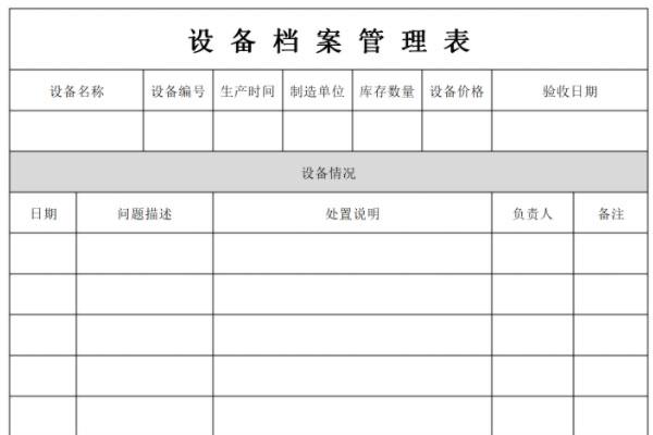 设备档案管理表截图1