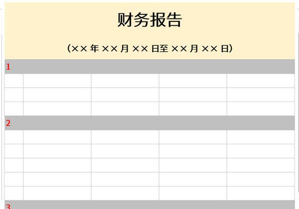财务报告截图1