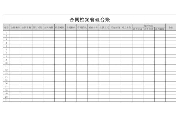 合同档案管理台账截图1