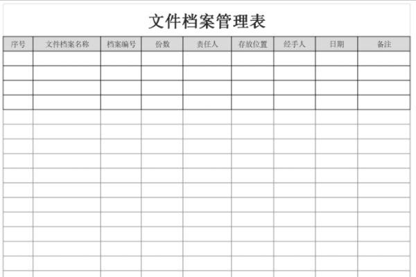 文件档案管理表截图1