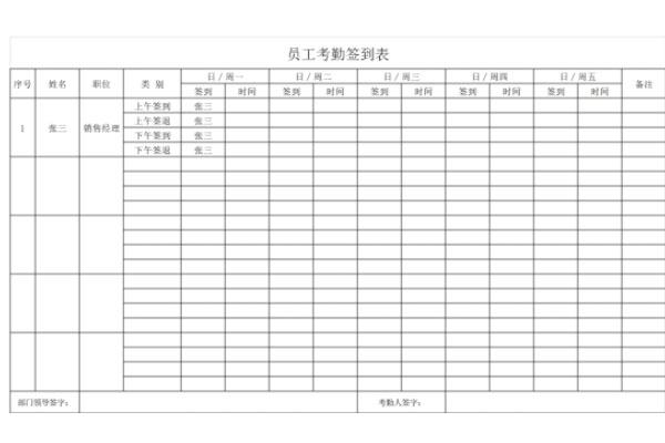 员工考勤签到表截图1