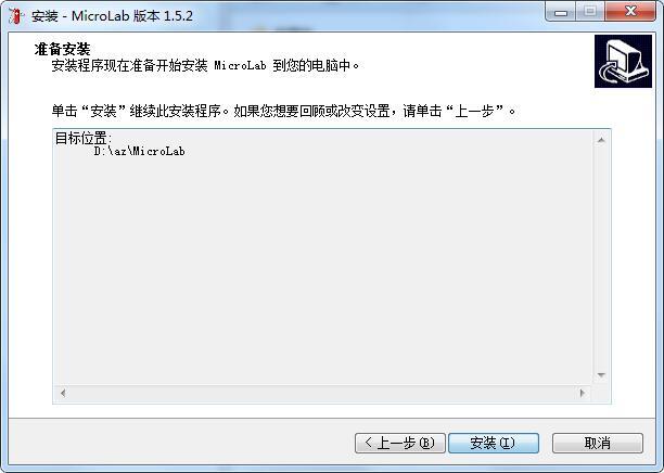 MicroLab串口网络二合一调试工具截图