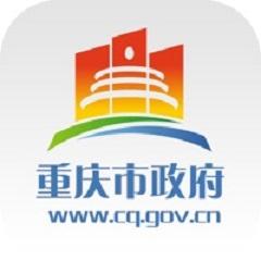 重慶市政府