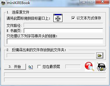 CHM转TXT工具截图