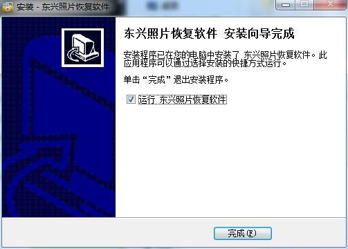 东兴照片数据恢复软件截图