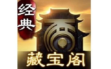 大话2藏宝阁段首LOGO