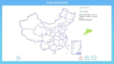 中国地理拼图截图1