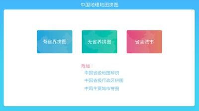 中国地理拼图截图2