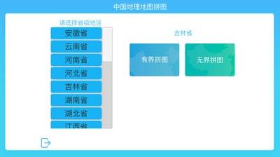 中国地理拼图截图3