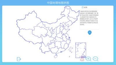 中国地理拼图截图