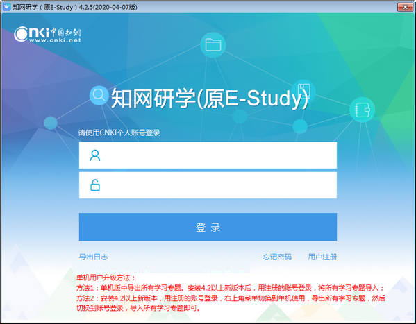 知网研学平台截图