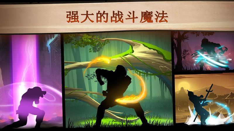 暗影格斗2截图