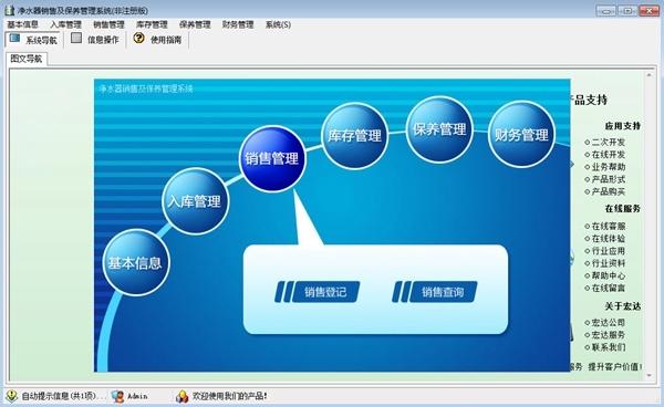 净水器销售及售后保养管理系统截图