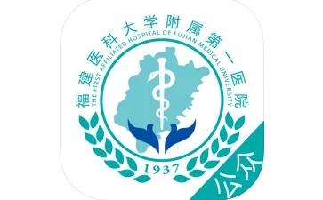 福建医科大学附属第一医院段首LOGO