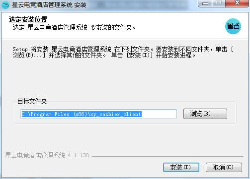 星云电竞酒店管理系统截图