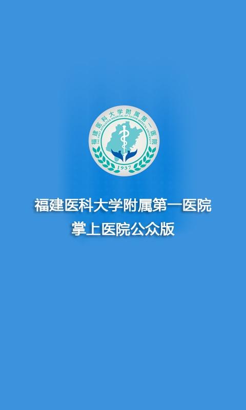 福建医科大学附属第一医院截图