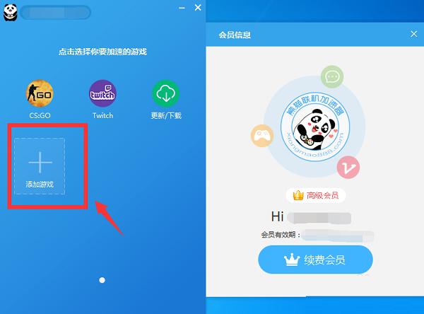 熊猫加速器截图