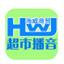 海威超市播音软件