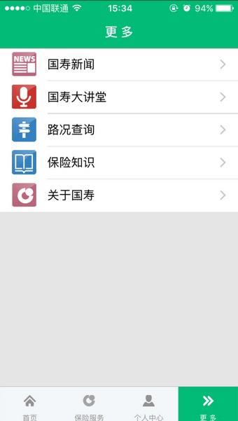 国寿e家网络版截图