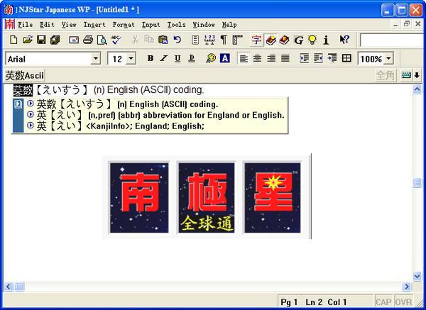 南极星日语输入法截图
