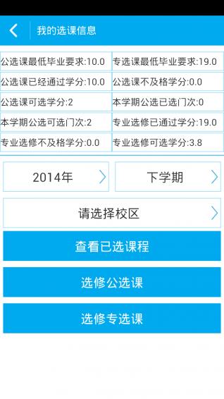 长江大学教务处截图