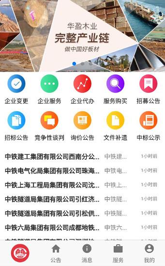 中国中铁鲁班商务网截图