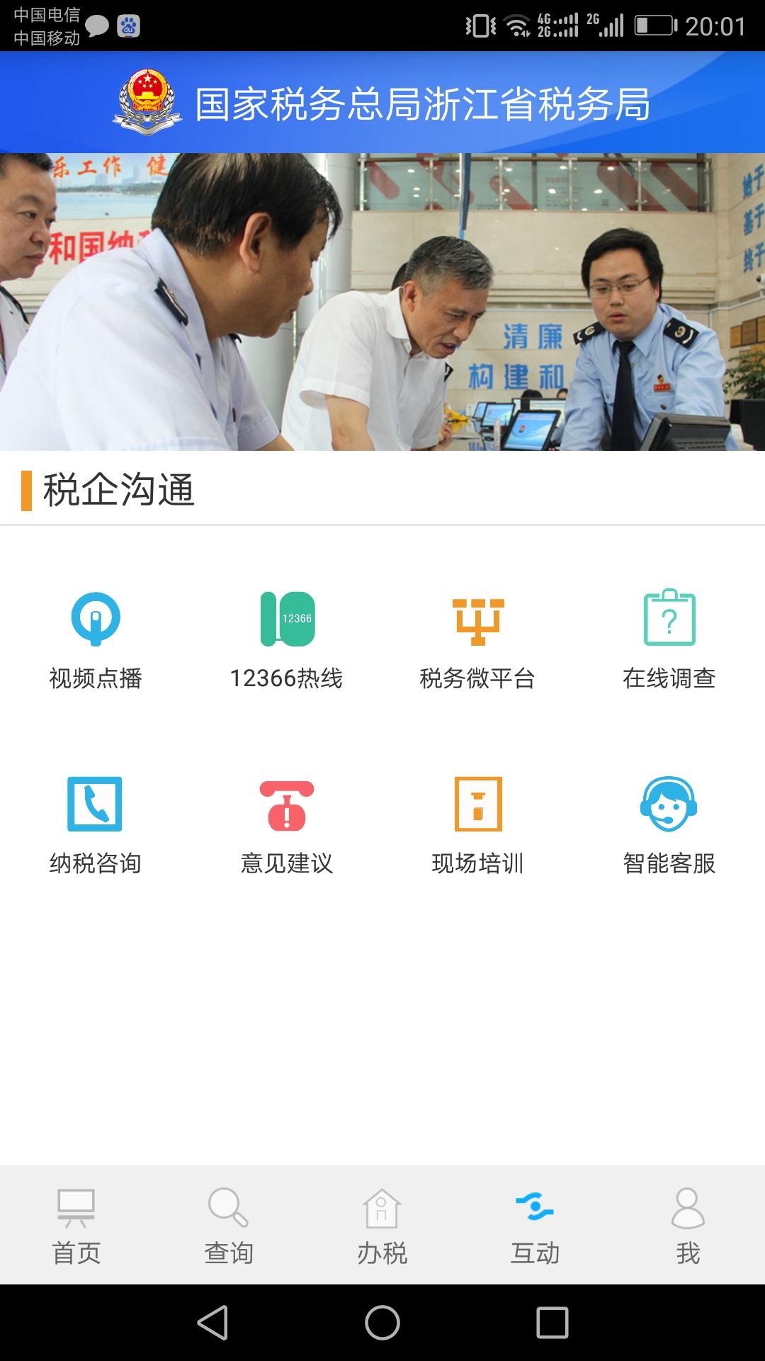 浙江税务截图