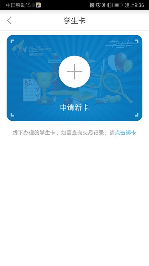 深圳通截图2