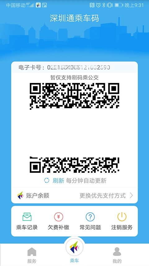 深圳通截图3