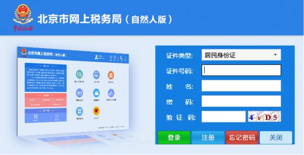 北京市网上税务局(自然人版)