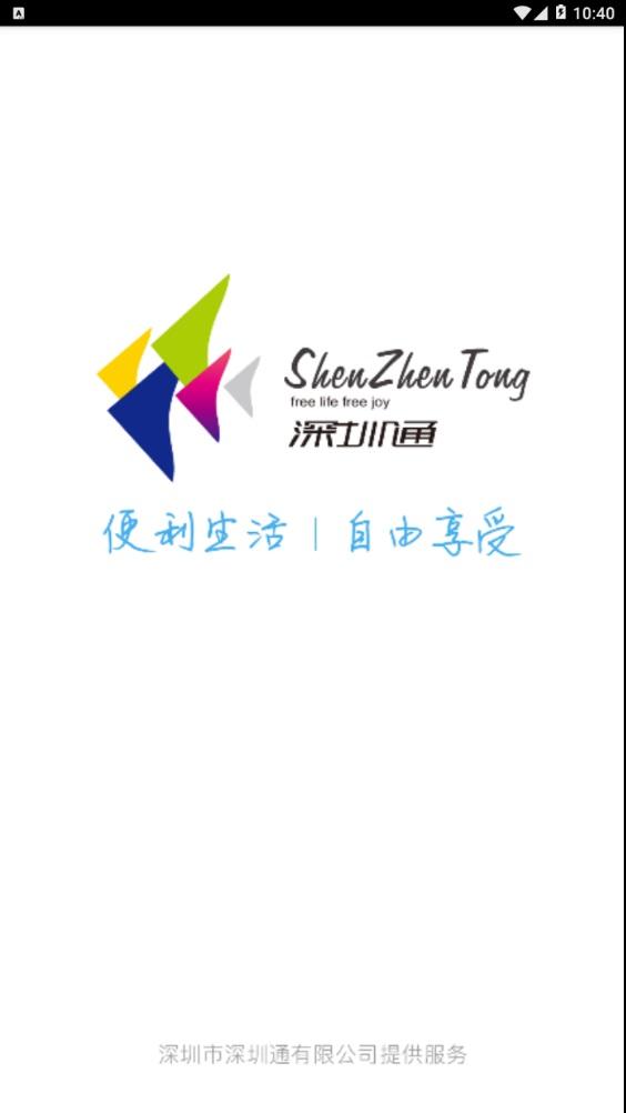 深圳通截图