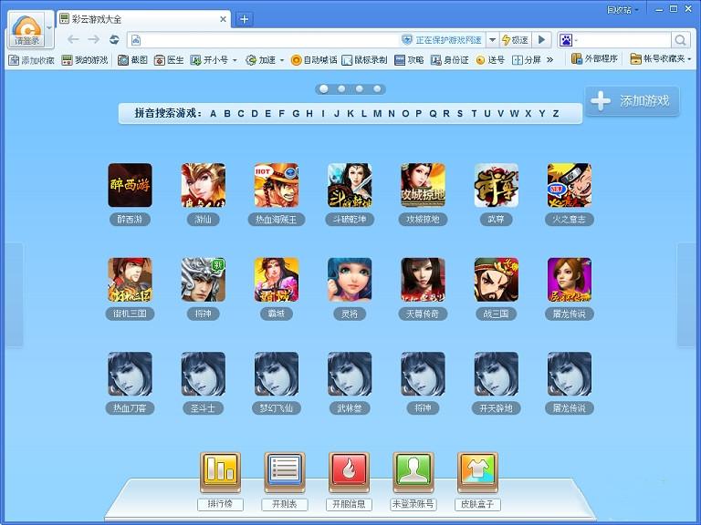 彩云游戏浏览器截图