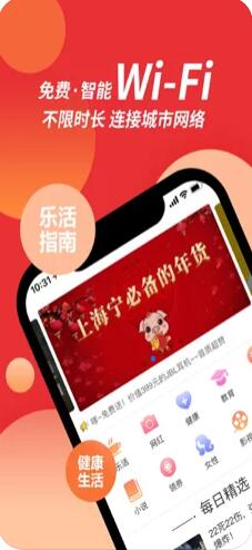 爱上海截图1