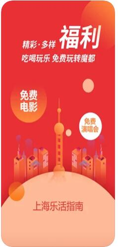 爱上海截图3