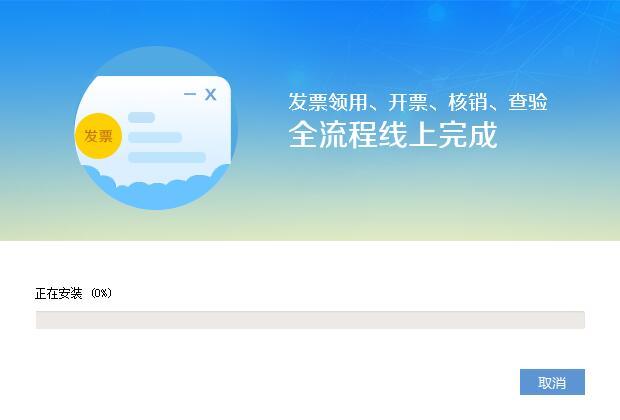 国家税务总局甘肃省税务局电子网络发票系统截图