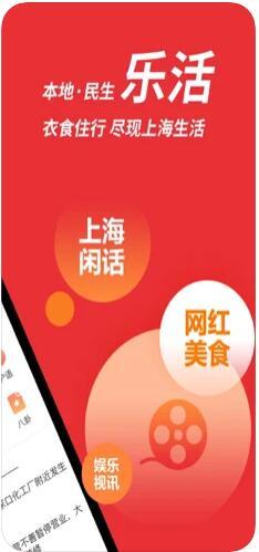 爱上海截图
