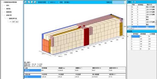 集装箱智能装箱软件截图1