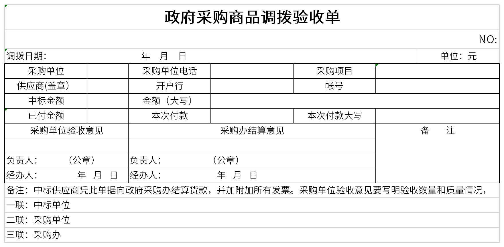 政府采购商品调拨验收单截图