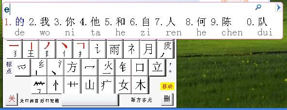 新方码输入法截图