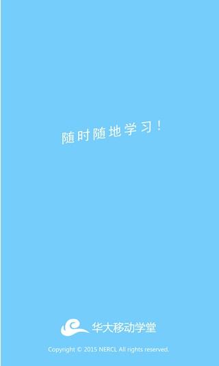 华师云课堂截图2