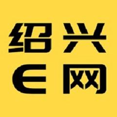绍兴E网招聘